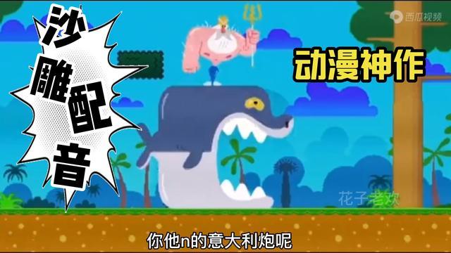 美人鱼王者荣耀配音搞笑片段