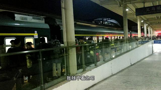 义乌欢迎你火车站图片