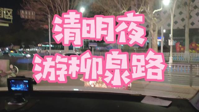 淄博夜景手机壁纸