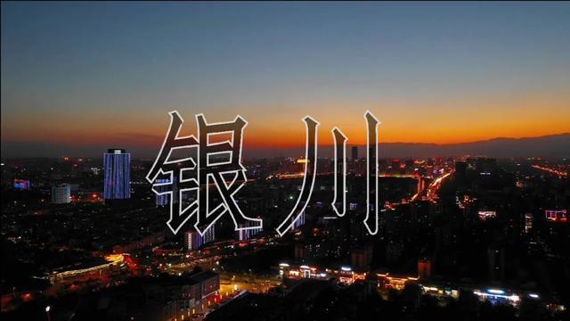 银川金凤万达夜景