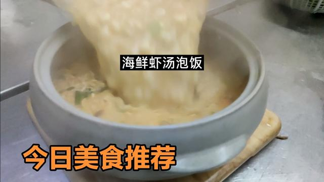 汤泡饭图片