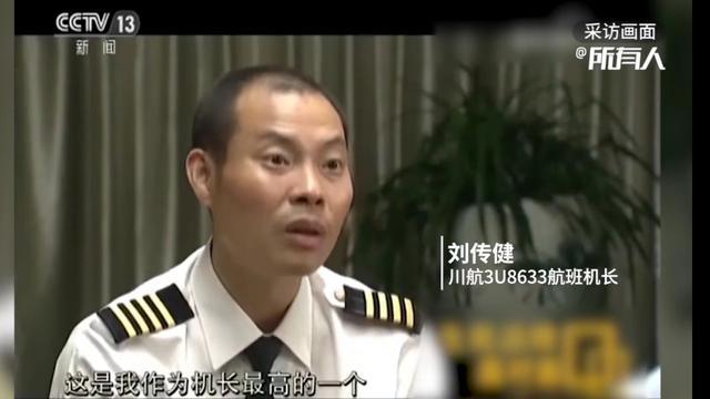 「微视频」川航机长刘传健:为什么我可以备降成功?