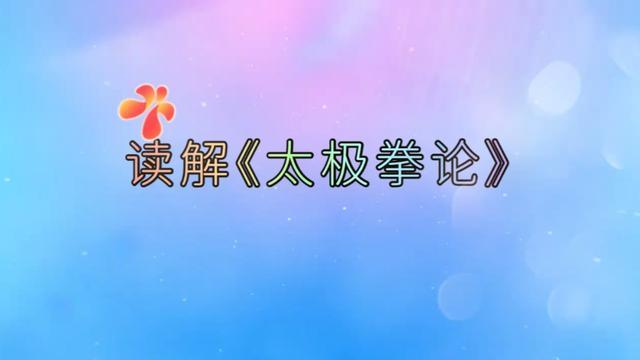 太极拳创始人王宗岳