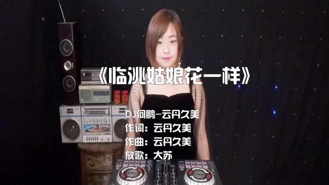 临洮县姑娘照片