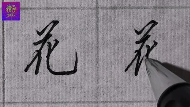 亚的连笔字怎么写图片