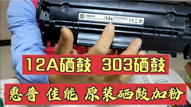 hp2612a硒鼓加粉图解