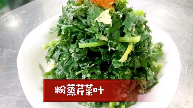 蒸芹菜叶的做法步骤