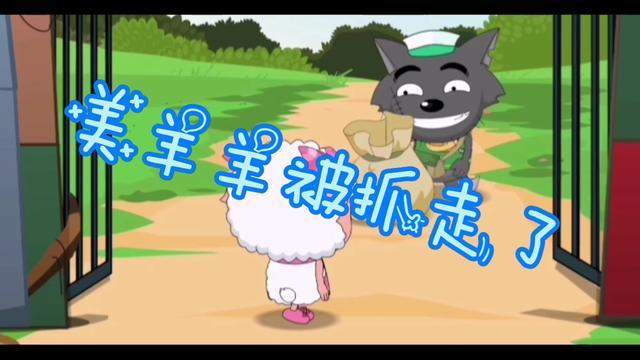 美羊羊被喜羊羊挠脚心