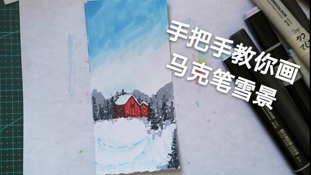马克笔绘画简单风景