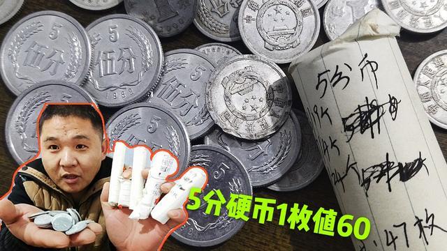 全国少见的五分硬币,一套86年的硬币价值竟然高达20万