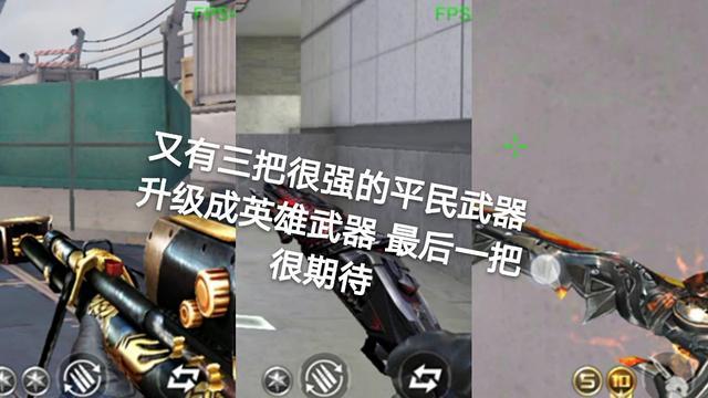cf手游图片英雄武器