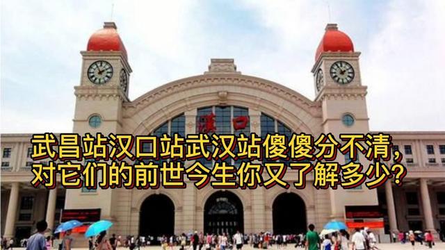 武汉火车站高清平面图