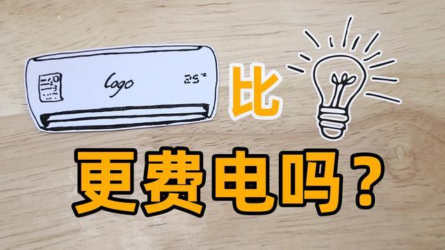 32w燈泡一個小時多少電