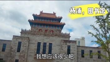 上海杨浦图书馆图片