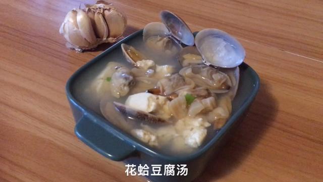 豆腐花蛤汤的做法_豆腐花蛤汤怎么做_美食杰