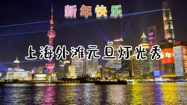 2017年上海外滩