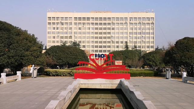 走进中国矿业大学 徐州因你而精彩