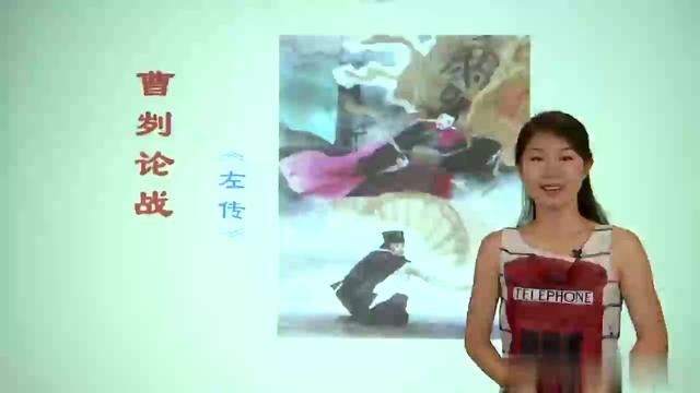 曹刿论战抄写图片