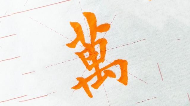 字繁体字几画