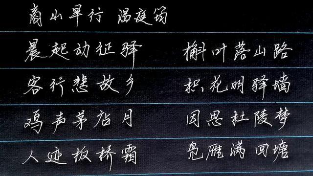 硬笔书法作品古诗76字