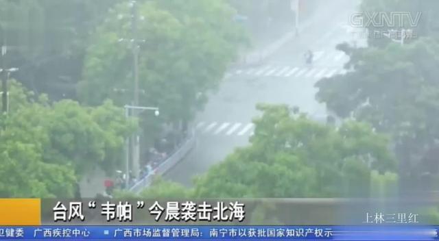 """台风""""韦帕""""准备登陆广西,北海至涠洲岛停航3天!请注意防范"""
