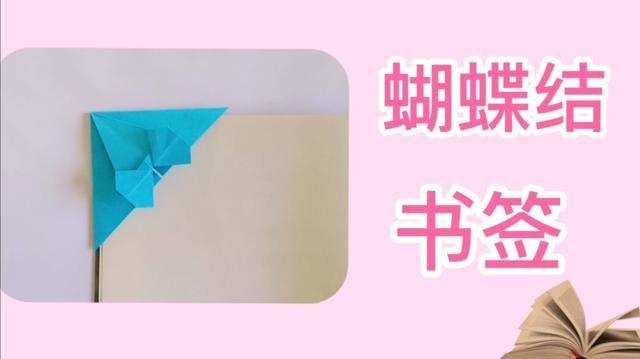 蝴蝶结的折法折纸