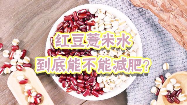 红豆薏米水减肥吗 减肥就是如此简单_39健康网