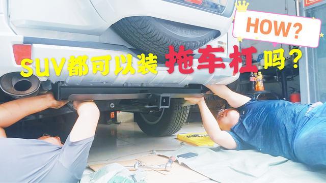 汽车加装拖车钩是合法的吗发生追尾事件也是后车全责_网易视频