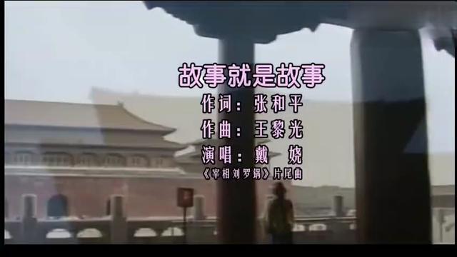 《宰相刘罗锅》片尾曲,戴娆的一曲《故事就是故事》太动听了!