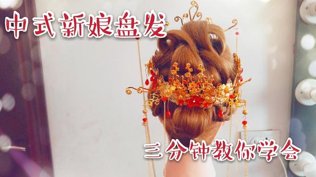 秀禾服新娘发型编发图