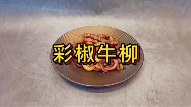 黑椒牛柳图片