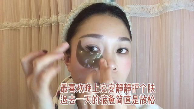 美容眼部护理图片大全