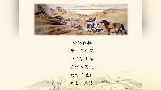 小学必背古诗,王之涣《登鹳雀楼》