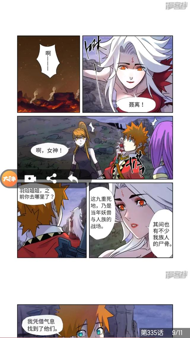 妖神记漫画_妖神记漫画免费全集_妖神记漫画免费阅读_漫画台