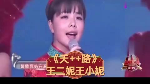 王二妮王小妮现场演唱《姐妹花》!