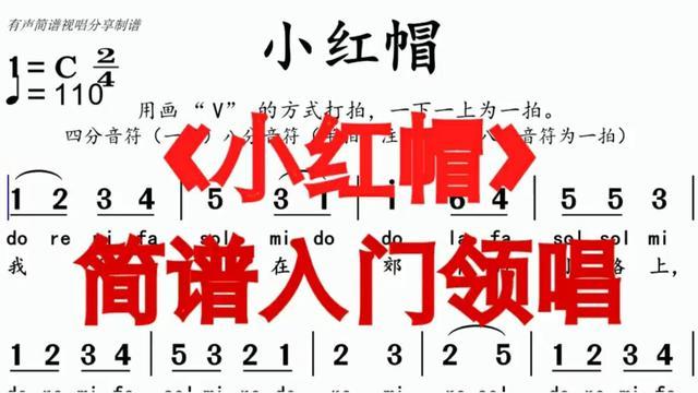 小红帽钢琴简谱数字