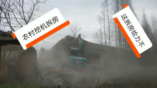 浩荣实拍农村挖机拆房子,几下就拆完了,看这挖机师傅速度咋样