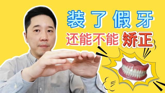 烤瓷牙矫正龅牙图片