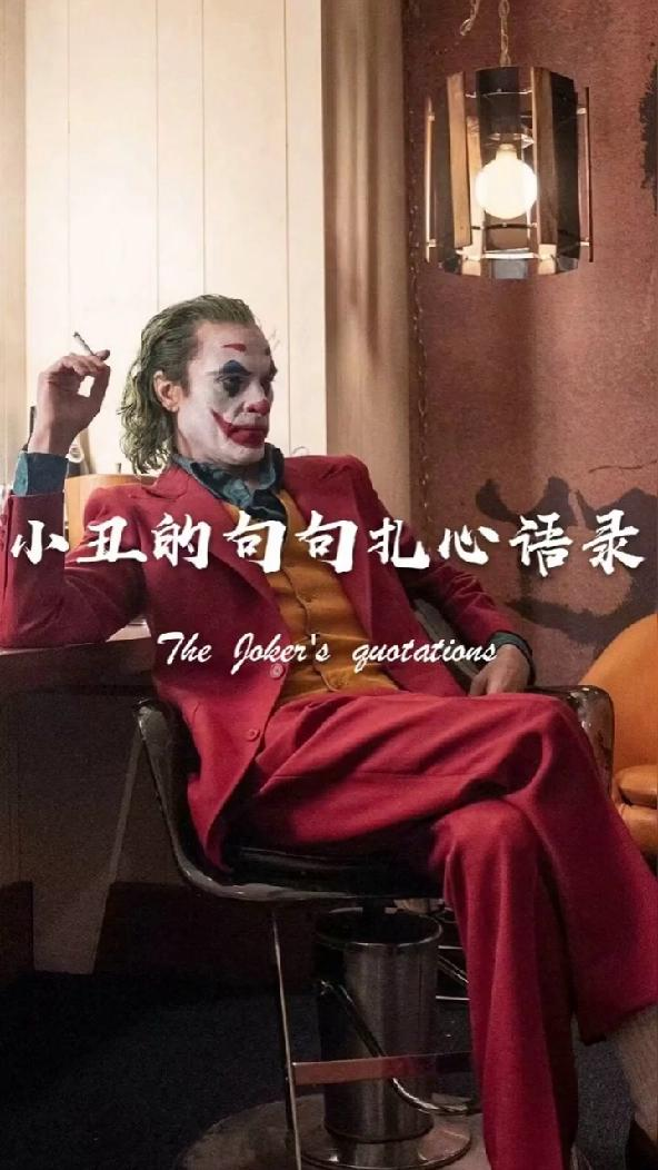小丑经典语录带字图片