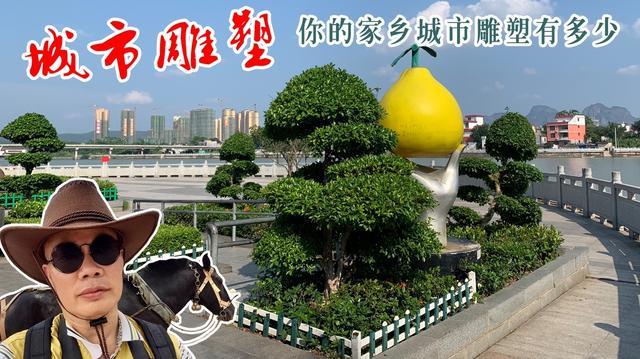 【城市建筑/雕塑】广西防城港龙马-明珠景区雕塑