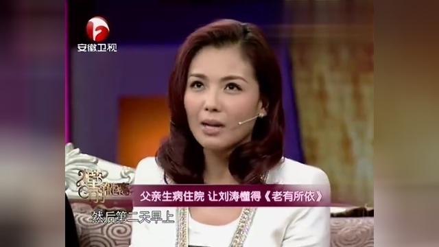 因父亲生病住院,让刘涛懂得什么叫做《老有所依》