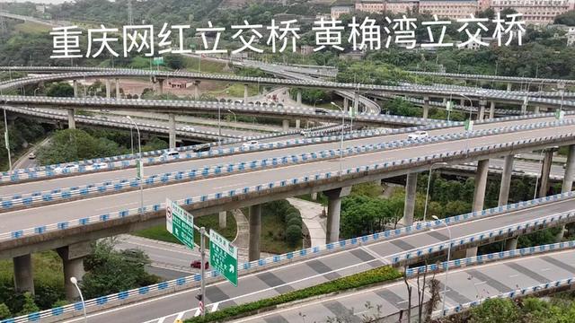 中国最复杂的立交桥,导航也会迷路——重庆黄桷湾立交桥