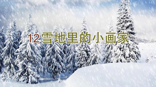 12 雪地里的小画家在线收听_下载_喜马拉雅FM