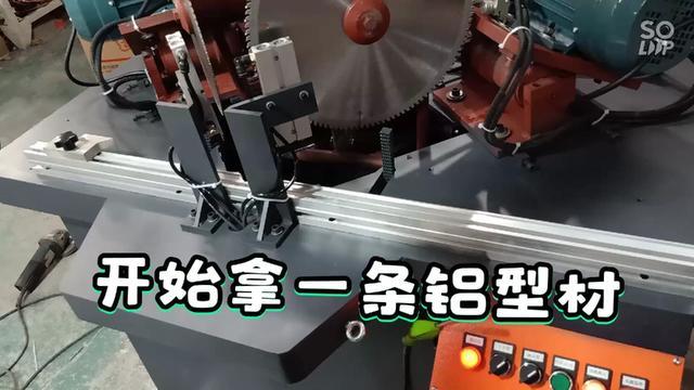 铝型材切割机设计