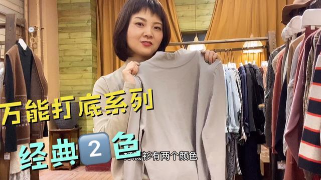 2021最流行女士打底衫