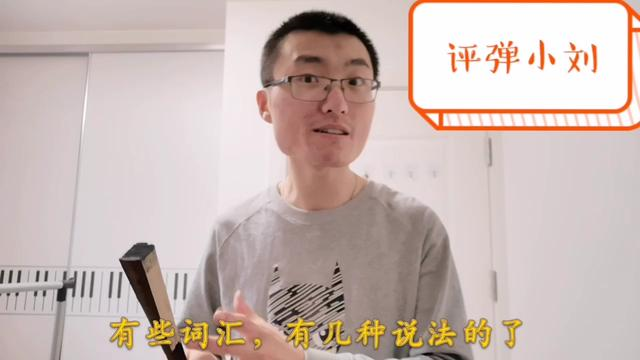 """评弹小刘教您说""""15"""",苏州话中有三种公认的说法,看看你会吗?"""