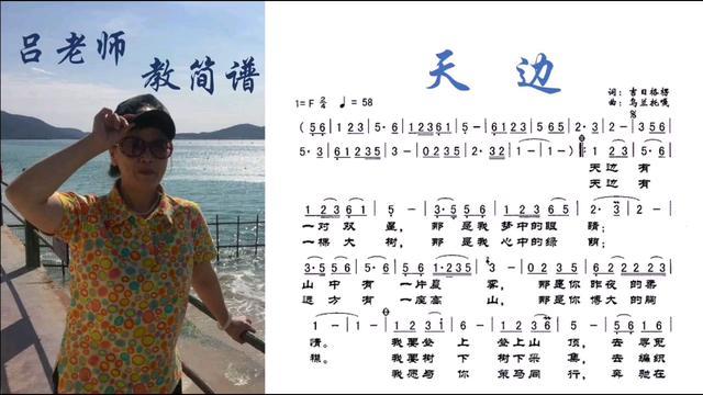 天边简谱钢琴伴奏简谱