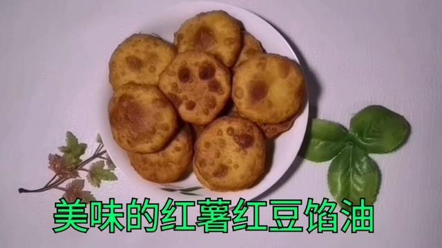 出租屋红薯油糕视频