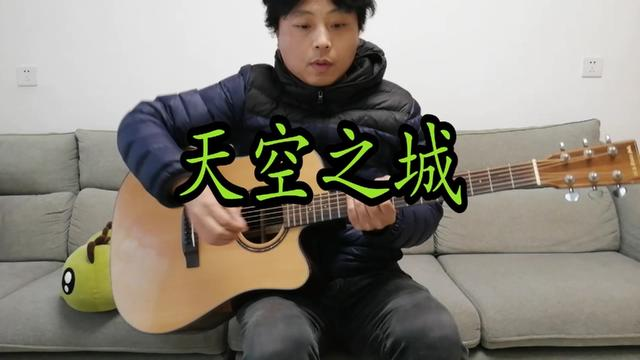 天空之城吉他简谱入门