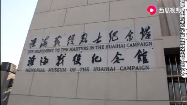 淮海战役纪念馆内部
